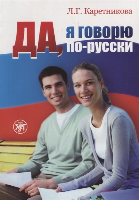 Каретникова Л. Да я говорю по-русски Учебник 2 CD