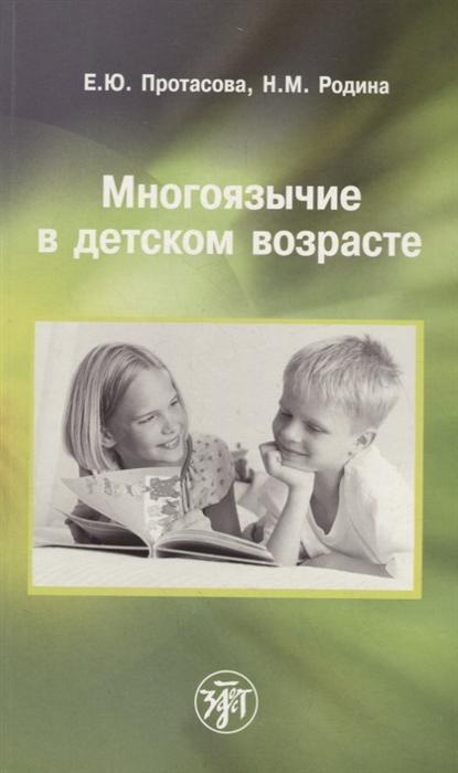 Протасова Е., Родина Н. Многоязычие в детском возрасте долгопят е о родина