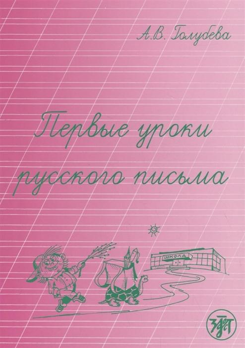 Голубева А. Первые уроки русского письма