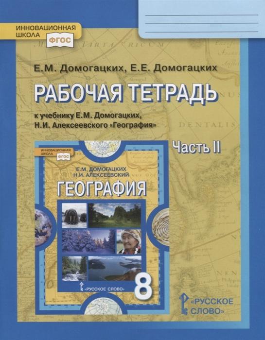 Рабочая тетрадь к учебнику Е М Домогацких Н И Алексеевского География 8 класс Часть 2