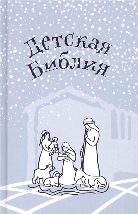 Соколов А. Библия для детей Подарок на Рождество соколов а сост библия для детей