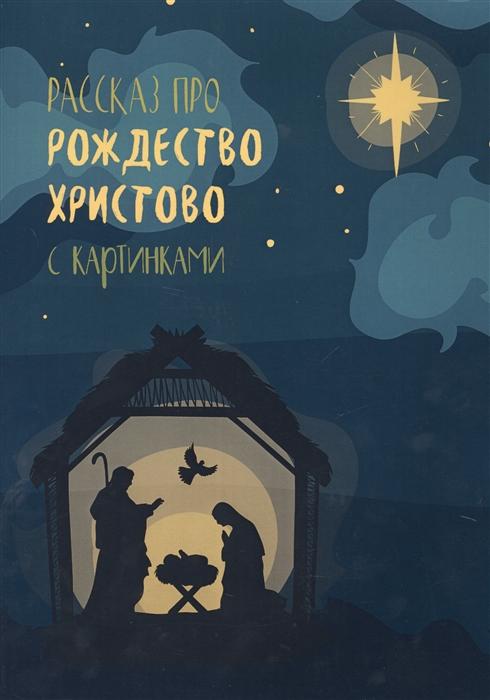 Абрамычев А. (ред.) Рассказ про Рождество Христово с картинками абрамычев а ред содружество воздержания с любовию