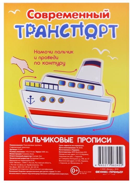 Газукина А. (худ.) Пальчиковые прописи Современный транспорт