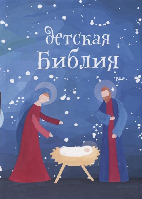 Соколов А. Детская Библия Подарок на Рождество