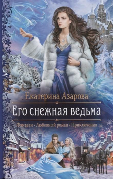 Азарова Е. Его снежная ведьма азарова е охотники за луной ловушка роман