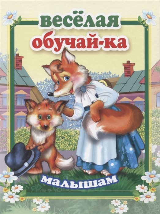 Котова Е., Мигунова Н., Матвейчук М. Веселая обучай-ка малышам сиварева т котова е зайцева е и др веселая почитай ка малышам