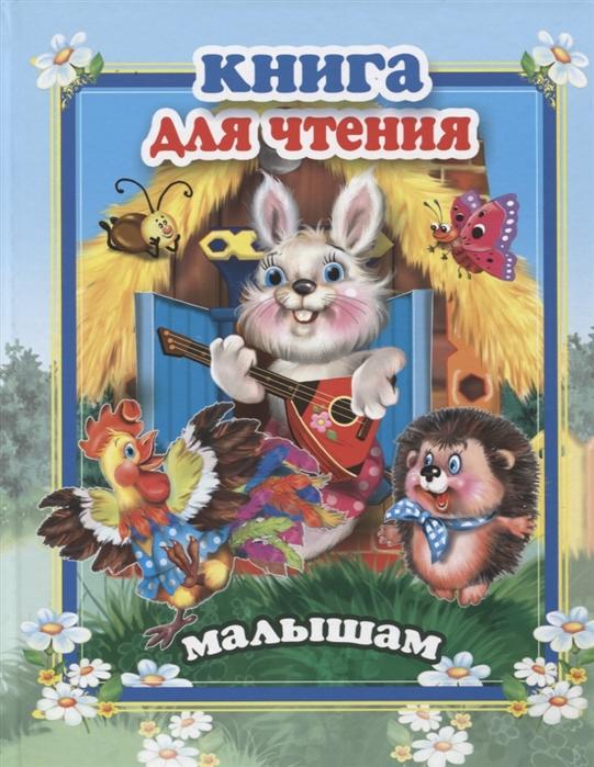 Котова Е., Сиварева Т., Тетерин С. Книга для чтения малышам сиварева т котова е зайцева е и др веселая почитай ка малышам