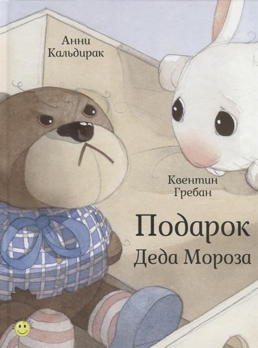 Калдирак А. Подарок Деда Мороза