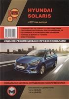 Hyundai Solaris с 2017 года выпуска. Руководство по ремонту и эксплуатации. Бензиновые двигатели: 1,4 л G4LC и 1,6 л G4FG