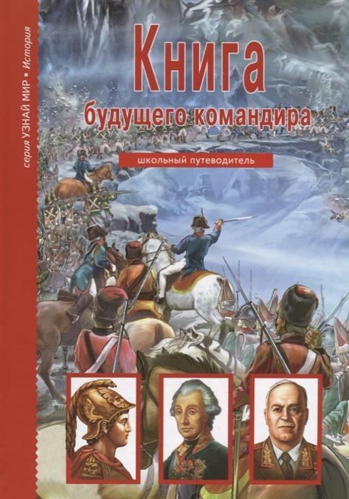 Кацаф А. Книга будущего командира