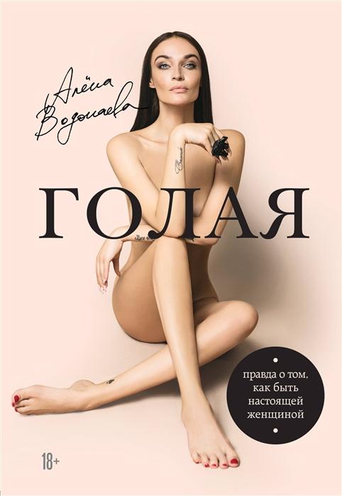 Водонаева А. Голая Правда о том как быть настоящей женщиной эфрон н я ненавижу свою шею и другие мысли о том как быть женщиной