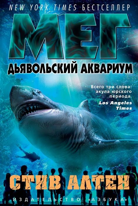 Алтен С. Мег Дьявольский аквариум цена и фото