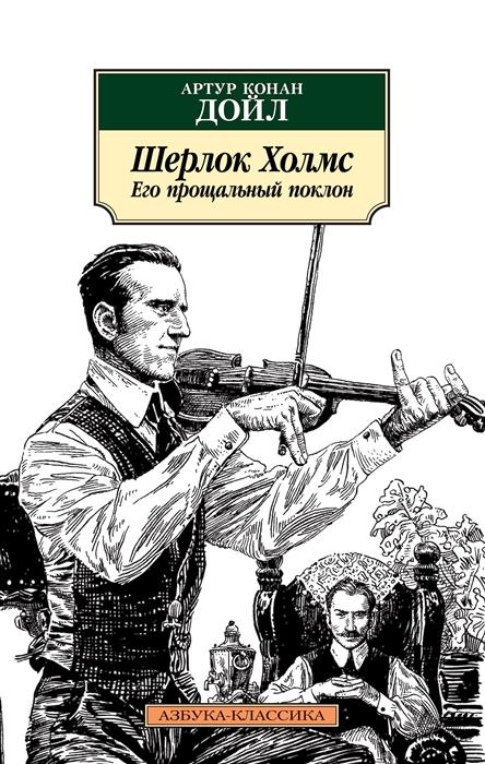 Дойл А. Шерлок Холмс Его прощальный поклон Рассказы