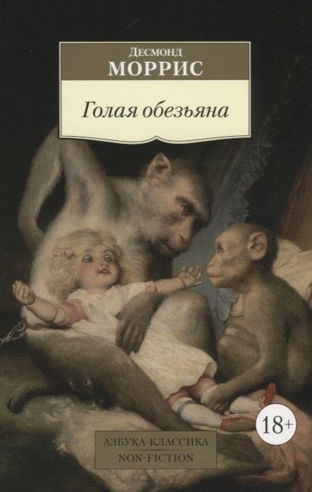 Моррис Д. Голая обезьяна цена