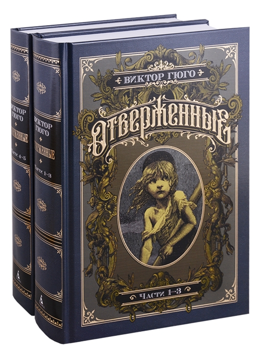 Гюго В. Отверженные В 2 томах комплект из 2 книг