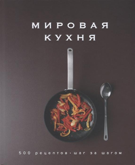 Блейк К. Мировая кухня 500 рецептов Шаг за шагом