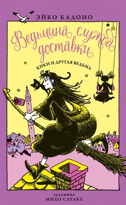 Купить Ведьмина служба доставки Книга 3 Кики и другая ведьма, Азбука СПб, Детская фантастика