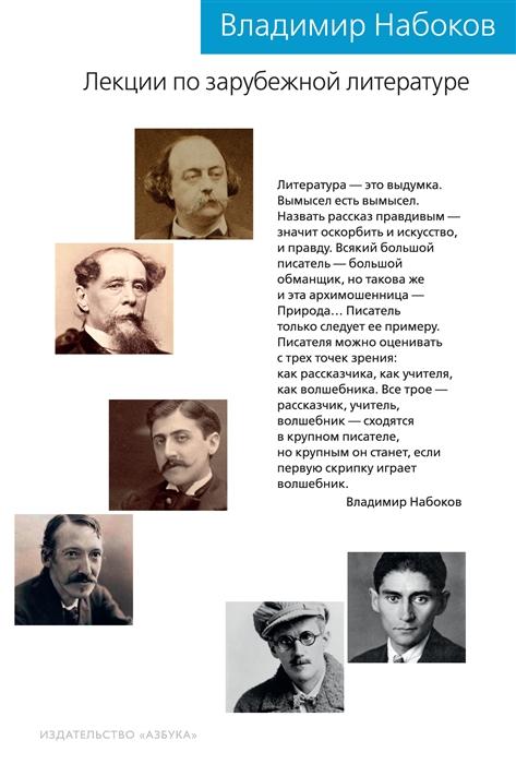 Набоков В. Лекции по зарубежной литературе набоков в лекции по зарубежной литературе