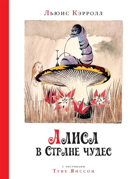 Кэрролл Л. Алиса в стране чудес Сказочная повесть