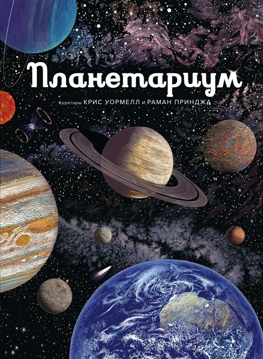 Принджа Р. Планетариум соковня ирина ильинична нет спасет от бед рабочая тетрадь 4