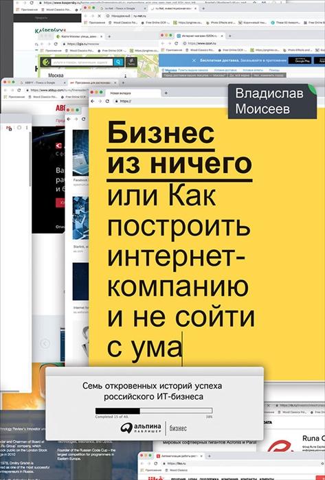 Фото - Моисеев В. Бизнес из ничего или Как построить интернет-компанию и не сойти с ума моисеев в бизнес из ничего или как построить интернет компанию и не сойти с ума