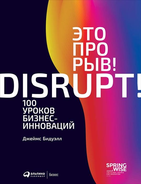 Бидуэлл Дж. Это прорыв 100 уроков бизнес-инноваций боффа дж ссср от разрухи к мировой державе советский прорыв