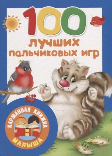 Фото - Дмитриева В. (сост.) 100 лучших пальчиковых игр о а новиковская 300 пальчиковых и развивающих игр
