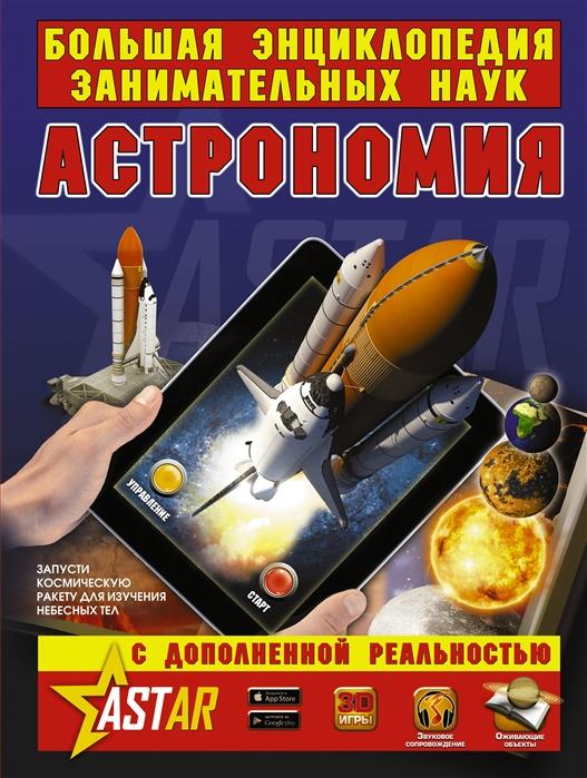 Вайткене Л., Филиппова М. Астрономия
