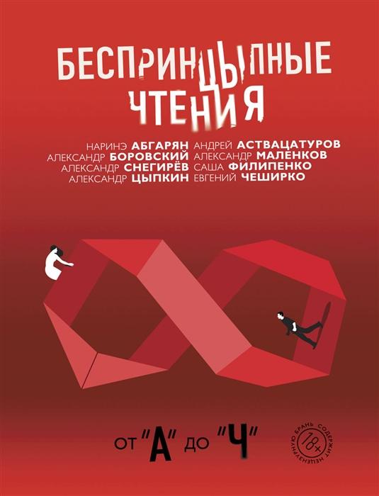Абгарян Н., Боровский А., Снегирев А. и др. Беспринцыпные чтения От А до Ч стоимость