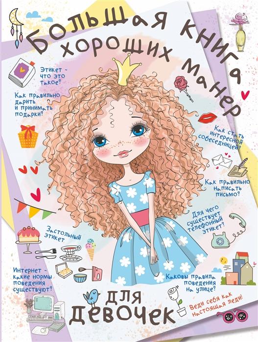 Елисеева А.. Закотина М. Большая книга хороших манер для девочек