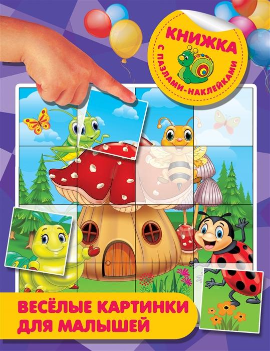 Купить Веселые картинки для малышей, АСТ, Книги с наклейками