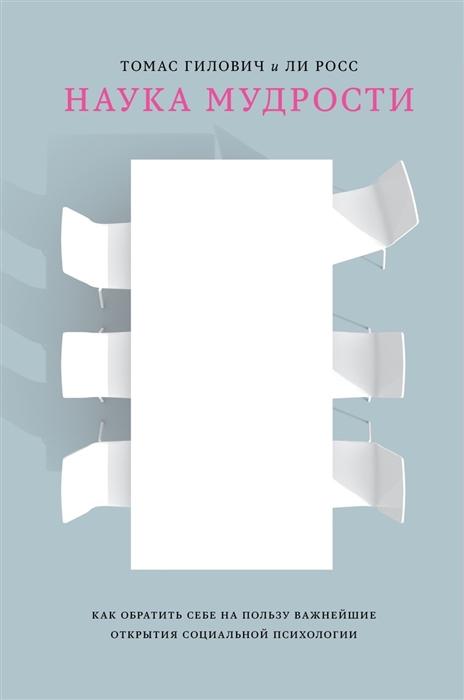 Гилович Т., Ли Р. Наука мудрости белов геннадий васильевич изменит ли россию альтернативная наука