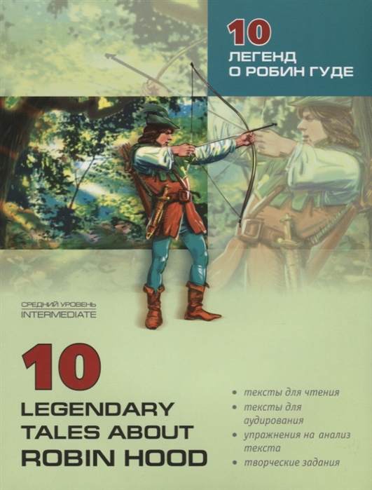 Акимова О. (сост.) 10 легенд о Робин Гуде 10 Legendary tales about Robin Hood Средний уровень недорого