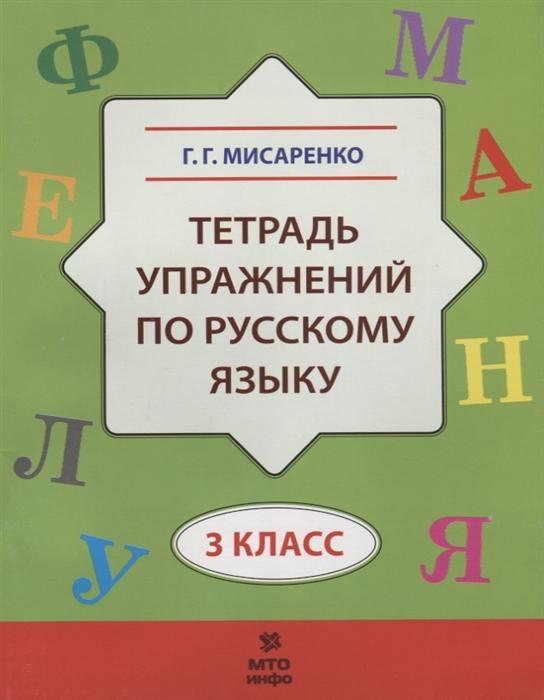 Мисаренко Г. Тетрадь упражнений по русскому языку 3 класс