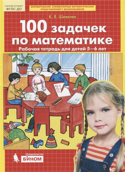 Шевелев К. 100 задачек по математике Рабочая тетрадь для детей 5-6 лет шевелев к прописи по математике часть 2 рабочая тетрадь для дошкольников 6 7 лет