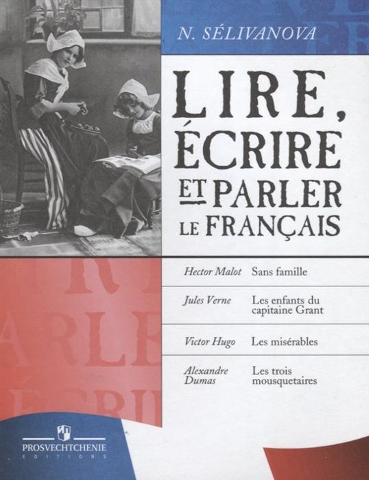 Селиванова Н. Читаем пишем и говорим по-французски Учебное пособие цена