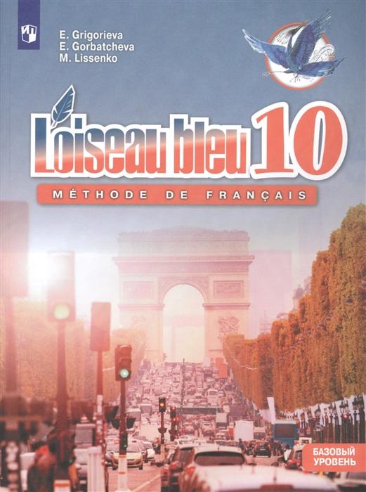 Французский язык Второй иностранный язык 10 класс Учебное пособие Базовый уровень