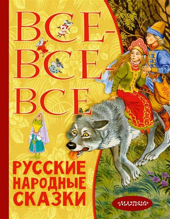 Аникин В., Елисеева Л., Михайлов М. и др. Все-все-все русские народные сказки
