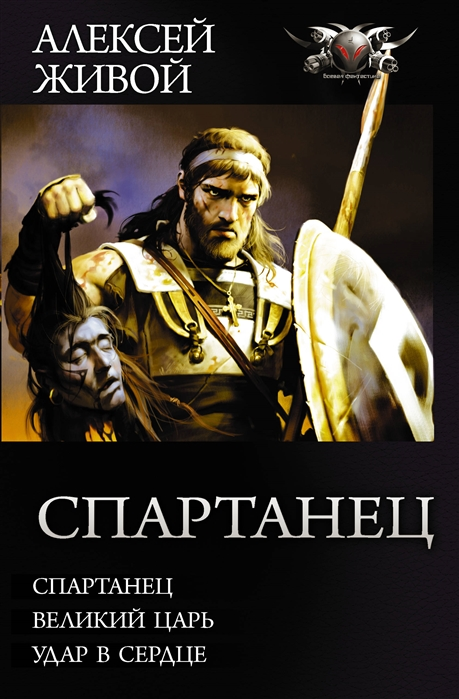 Живой А. Спартанец алексей живой спартанец спартанец великий царь удар в сердце