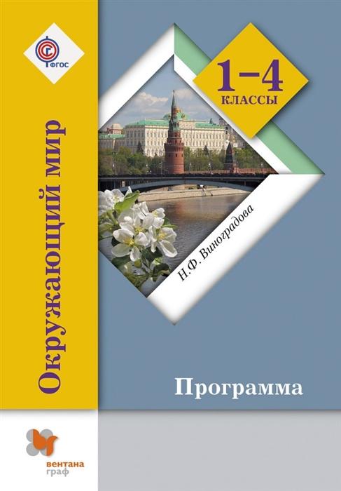 ВиноградоваН. Окружающий мир 1-4 классы Программа CD стоимость