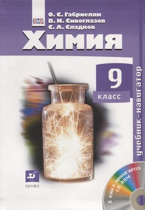 Химия 9 класс Учебник-навигатор CD