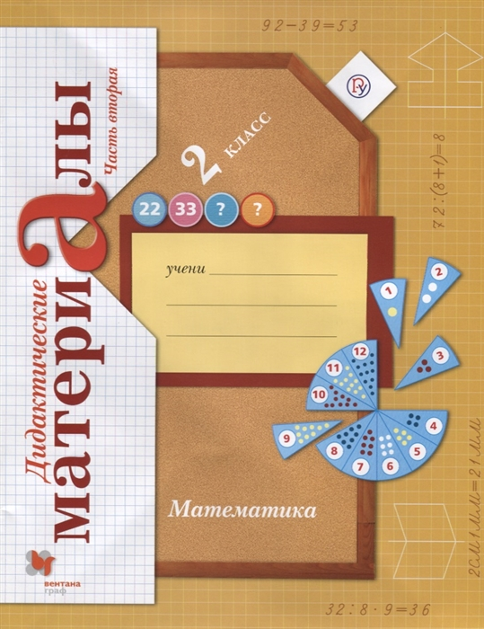 Рудницкая В. Математика 2 класс Дидактические материалы Часть 2 рудницкая в математика 3 класс дидактические материалы в 2 частях часть 2