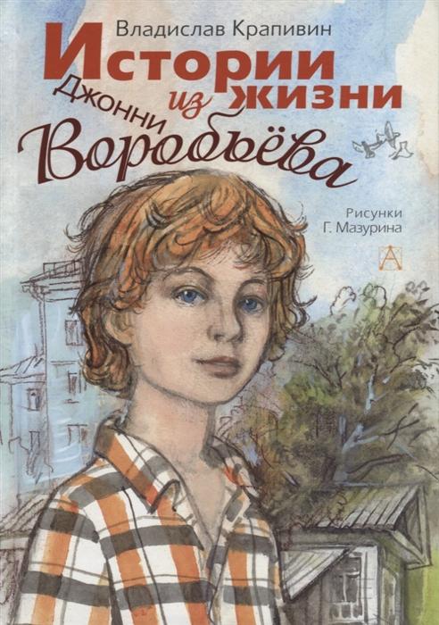 Купить Истории из жизни Джонни Воробьева, АСТ, Проза для детей. Повести, рассказы