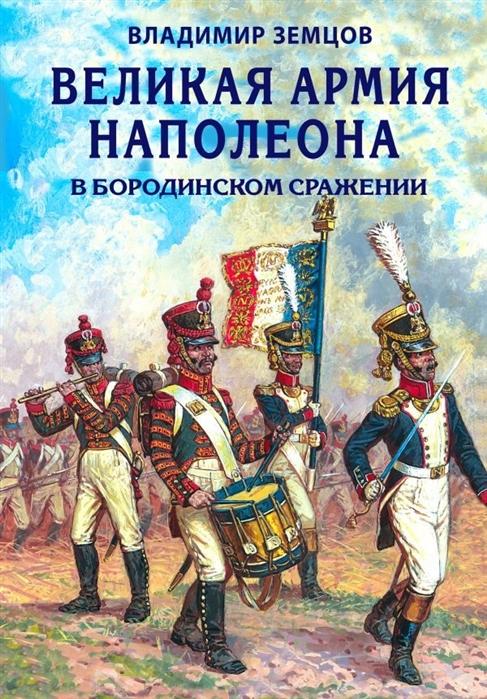 Земцов В. Великая армия Наполеона в Бородинском сражении
