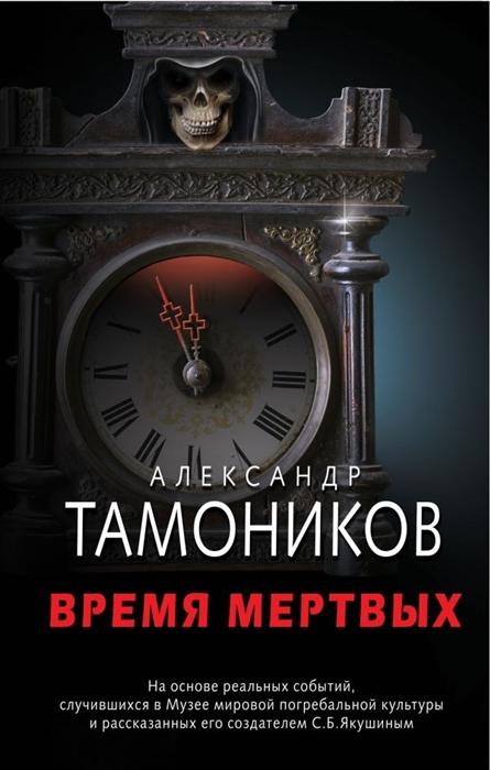 Тамоников А. Время мертвых дойл артур конан шерлок холмс лучшие повести и рассказы