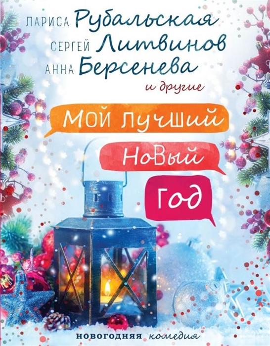 Рубальская Л., Литвинов С., Берсенева А. и др. Мой лучший Новый год цены онлайн