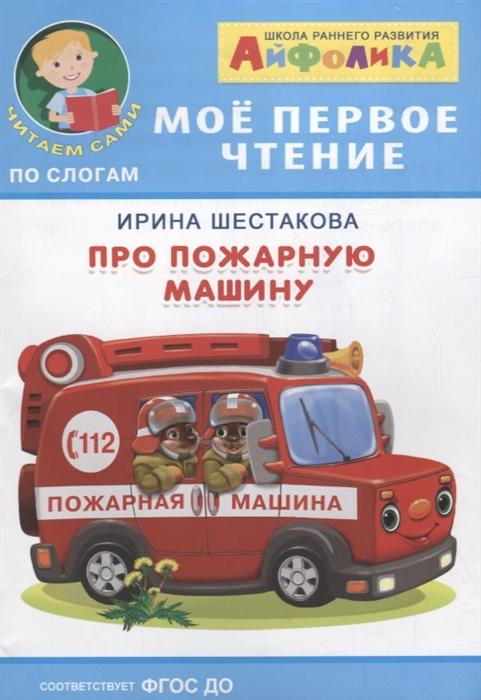 цена на Шестакова И. Про пожарную машину