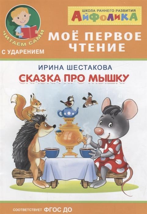 цена на Шестакова И. Сказка про мышку