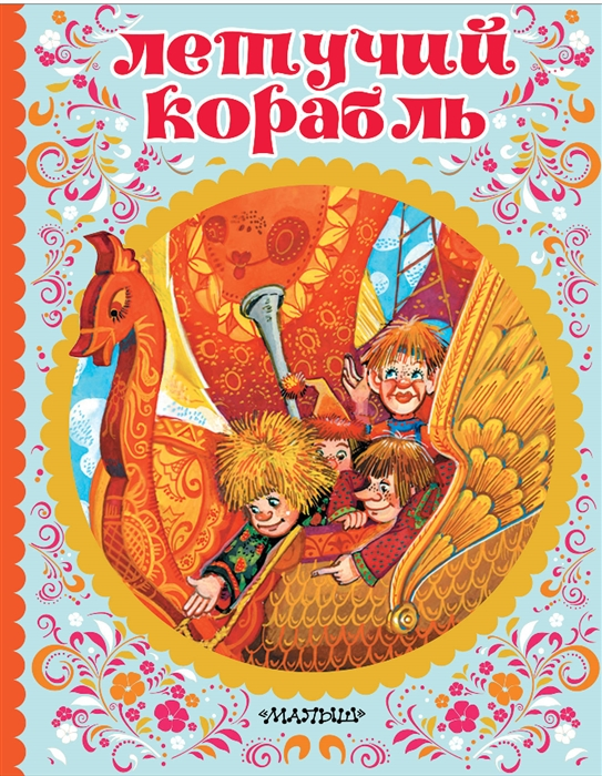 афанасьев а гильза в петлице Афанасьев А., Толстой А. Летучий корабль