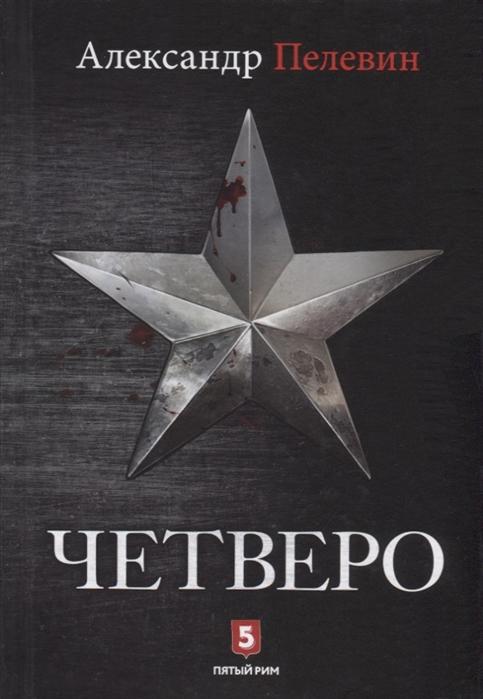 Пелевин А. Четверо